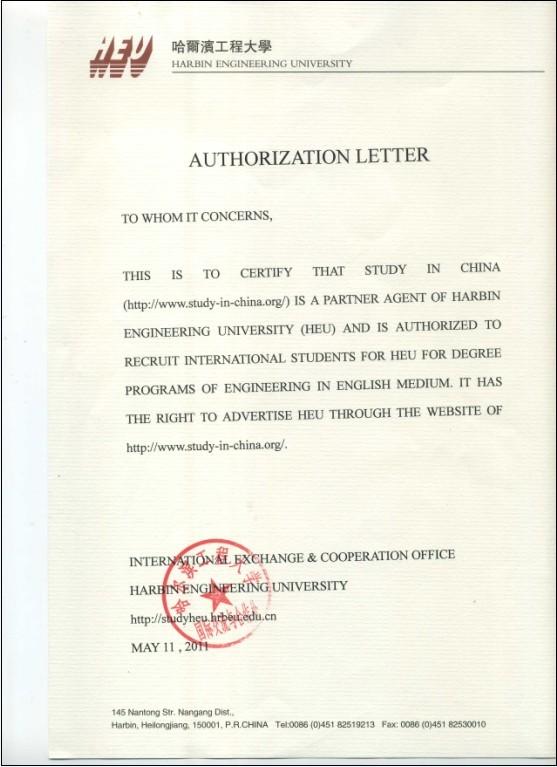 Authorization Letter Of Harbin Engineering University